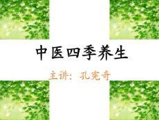 中医四季养生1.ppt