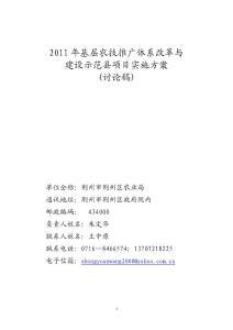 【精品文档】基层农技推广体系改革与建设示范县项目实施方案
