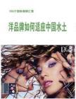 洋品牌如何适应中国水土《服装店》2012年4月刊