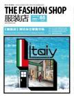 [整刊]《服装店》2012年5月刊
