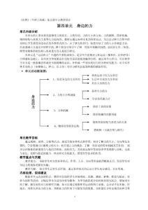 小学自然(牛津上海版)第五册单元教学设计