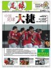 足球报 2012年05月30日刊