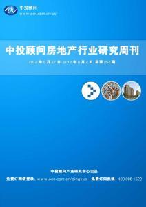 中投顧問房地產行業研究周刊(2012年5月27日-6月2日)