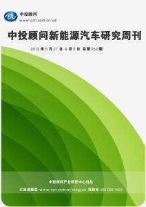 中投顧問新能源汽車行業研究周刊(2012年5月27日-6月2日)