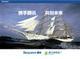 腾讯搜索2010年市场推广方..