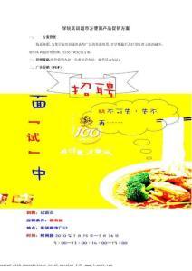 学院实训超市方便面产品促销方案1
