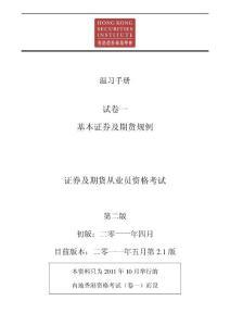 STUDY MANUAL 香港证券期货从业考试 卷一