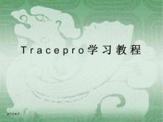 Tracepro学习教程