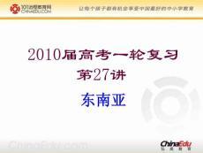 2010届高考一轮复习 第27讲 东南亚PPT课件