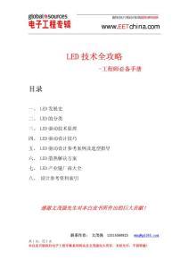 LED技术全攻方法