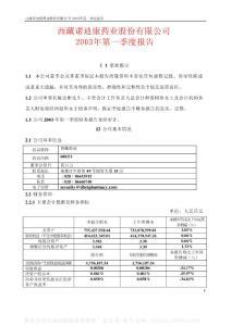 西藏诺迪康药业股份有限公司第一季度报告资料合集