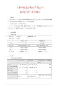 吉林华微电子股份有限公司第三季度报告资料合集