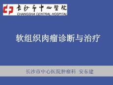 【医学ppt课件】软组织肉瘤诊断与治疗