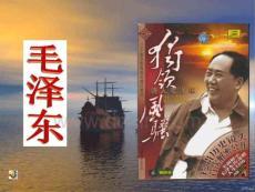 伟人毛泽东的书法介绍与欣赏