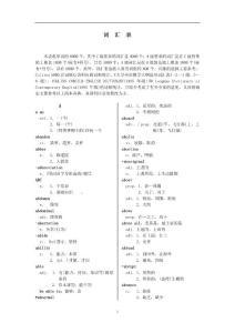 2010年职称英语考试词汇表