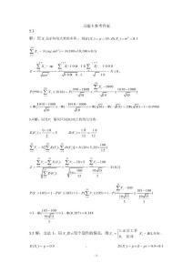 习题5参考答案