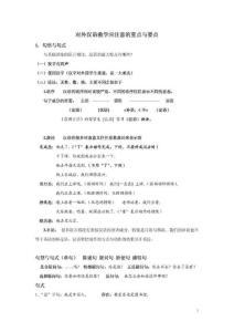 对外汉语教学中的最基本语法点与概念