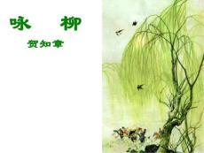 三年级语文下册2古诗两首ppt模版课件