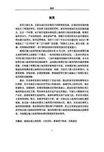 �y�I�^域土地利用研究――..