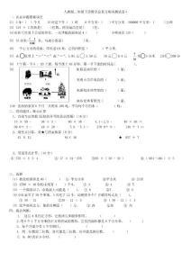 人教版三年级下册数学总复习期末测试卷5