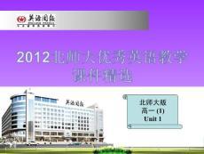 2012北师大优秀英语教学课..
