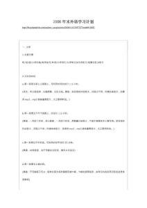 某网友2006年末外语学习计..