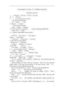 长沙市名校2011初一下期中考试试卷笔试部分
