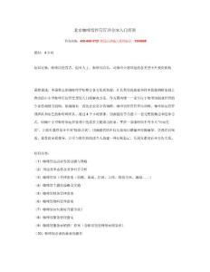 北京咖啡馆经营管理全面入门培训