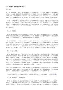 FIDIC合同主要条款解读&..