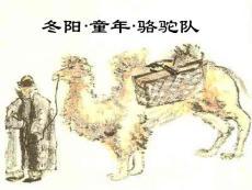 冬阳童年骆驼队 PPT课件