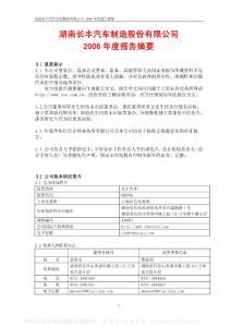 长丰汽车_湖南长丰汽车制造股份有限公司_2006年_年度报告(摘要)