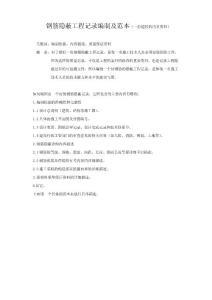 钢筋隐蔽工程记录编制及范本(一份超好的内页资料)