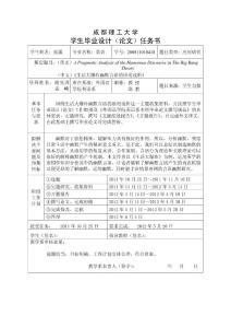 英语系任务书填写(原创)