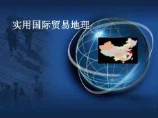 实用国际贸易地理课件