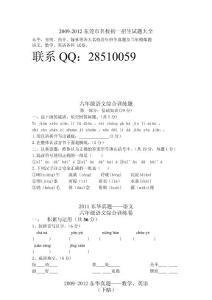 东莞市东华初中小升初语文数学英语试卷