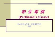 【精品PPT】帕金森病护理指南