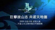 2009大连中铁诺德大厦开盘公关及媒体整合传播策略