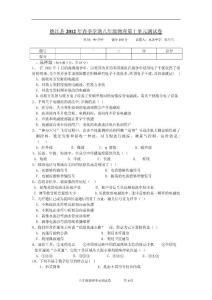 德江县2012年春季学期八年级物理单元、期中、期末、测试卷