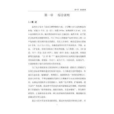 黄河标准化堤防可研报告(设计院)