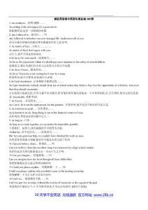 疯狂英语高中英语句型总结300例