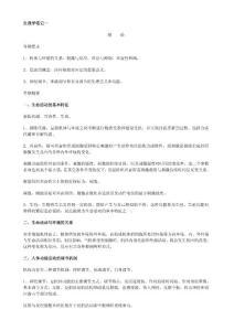 生理学笔记_研究生考试-专业课