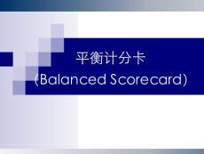 平衡计分卡