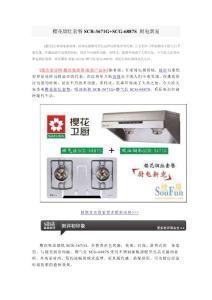 樱花烟灶套餐SCR-3671G+SCG-6887S 厨电新宠