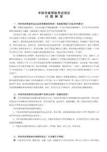 中国书画等级考试项目
