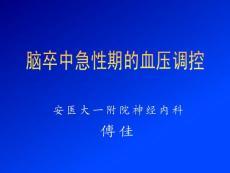 脑卒中急性期血压调控 ppt - 2012.12
