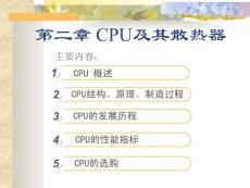 [IT/计算机]第二章 CPU及其散热器