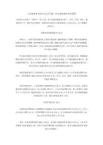 工信部发布2010年电子百强..