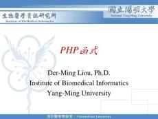 PHP與HTML之基本語法及函的介紹與應用