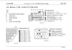 08-05-12 Lavida 朗逸电路图 PDF
