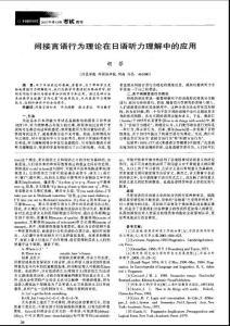 間接言語行為理論在日語聽力理解中的應用